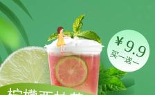 绿色小清新风格奶茶饮品促销宣传海报缩略图