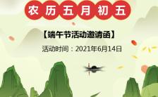 绿色大气端午节活动邀请节日祝福海报缩略图