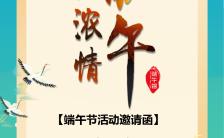 端午节清新文艺活动邀请函手机海报缩略图