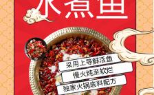 红色简约风格中餐促销宣传海报缩略图