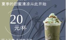绿色简约风格奶茶饮品促销宣传海报缩略图