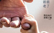 父亲节地产祝福手机海报缩略图