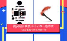 618狂欢低价换购多图促销宣传海报缩略图