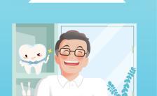 蓝色牙科口腔父亲节营销医疗手机海报缩略图
