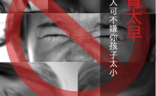 儿童安全教育防性侵宣传手机海报缩略图