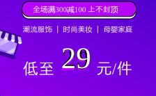 紫色电商淘宝618年中促销活动海报缩略图