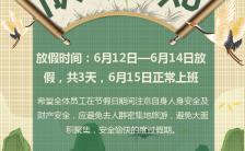 绿色端午放假通知企业节日祝福手机海报缩略图