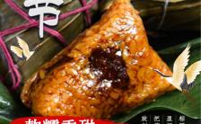简约大方端午节粽子宣传促销手机海报缩略图