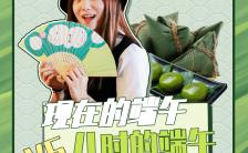 端午节安康粽子活动宣传手机海报缩略图