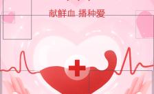 世界献血日公益爱心医疗手机海报缩略图