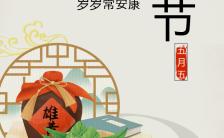 端午节祝福中国风手绘手机海报缩略图