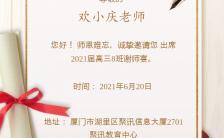 香槟色高考谢师宴邀请函手机海报缩略图