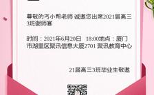 高考谢师宴邀请函简约温馨手机海报缩略图
