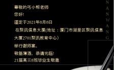 高考谢师宴师恩难忘邀请函手机海报缩略图