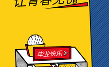 黄色毕业季特价活动宣传手机海报缩略图