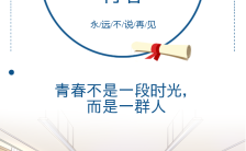清新青春毕业季宣传通用缩略图