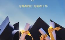 毕业季祝福展望未来手机海报缩略图