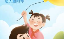 蓝色父亲节节日祝福手绘插画手机海报缩略图