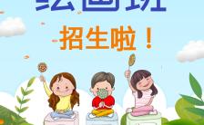 可爱插画风兴趣班招生手机海报缩略图