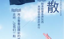 毕业季旅行宣传促销海报缩略图