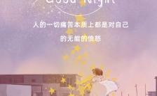 粉色清新插画风晚安日签海报缩略图