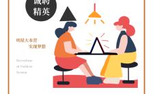 创意插画招聘宣传校园宣讲手机海报缩略图