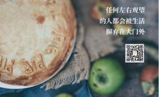 清新实景风食物早安日签宣传海报缩略图