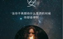 简约星空晚安励志日签宣传海报缩略图