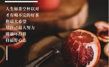 简约水果早安日签励志宣传海报缩略图