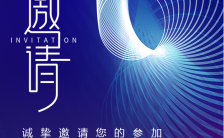 蓝色酷炫风电行业会议邀请函海报缩略图