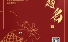 喜报鱼跃龙门金榜题名创意手机海报缩略图