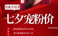 商务七夕营销线下服务美容院促销海报缩略图