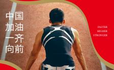 东京奥运会祝福体育运动手机海报缩略图