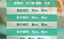 东京奥运会参赛名单通知手机海报缩略图