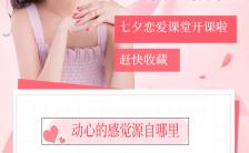 七夕情人节恋爱心理学讲堂宣传海报缩略图