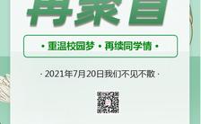 绿色清新简约同学会老同学聚会邀请函手机海报缩略图