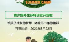 绿色奇幻夏令营户外野外生存夏令营招生海报缩略图