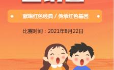 卡通手绘风红歌合唱比赛邀请函手机海报缩略图