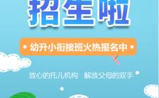 绿色幼小衔接班招生暑假班提高班招生宣传手机海报缩略图