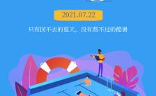大暑节气问候手绘泳池夏天手机海报缩略图