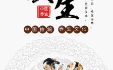 艾灸养生三伏季民俗传承手机海报缩略图