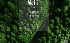 大暑节气祝福问候旅游海报缩略图