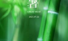 大暑节气祝福问候竹林夏天手机海报缩略图