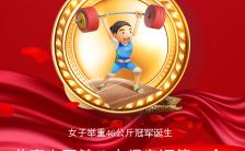 东京奥运会夺冠第二金热点宣传海报缩略图