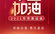 2021中国加油东京奥运会缩略图