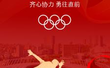 2021东京奥运会为中国队加油缩略图