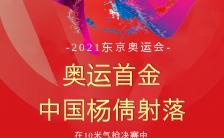 奥运会夺冠首金热点宣传海报缩略图