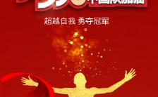 东京奥运中国加油勇夺冠军缩略图