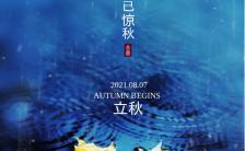 立秋节气祝福问候实景枫叶手机海报缩略图
