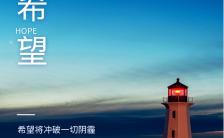 企业夏天大海灯塔走心励志日签海报缩略图